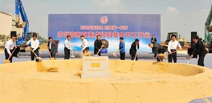 蘇州高新區舉行重點項目集中開工開業儀式