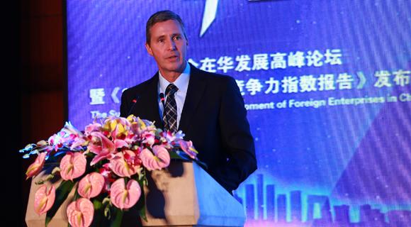 2016外企在華發展高峰論壇