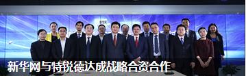 新華網與特銳德達成戰略合資合作