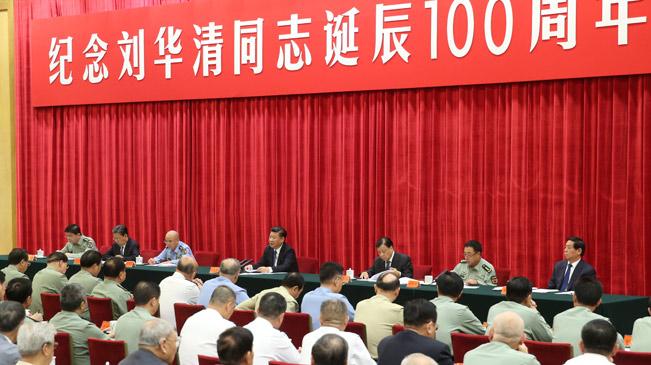 中共中央舉行紀念劉華清同志誕辰100周年座談會