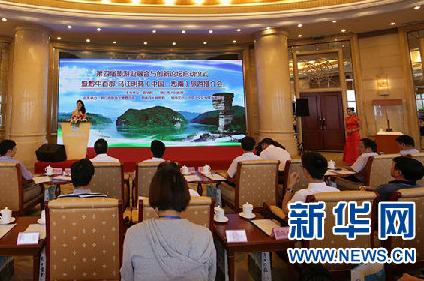 第四屆旅遊業融合與創新論壇