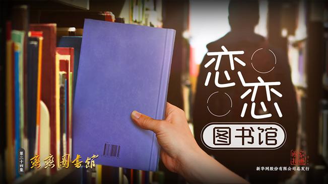 《國家相冊》:戀戀圖書館
