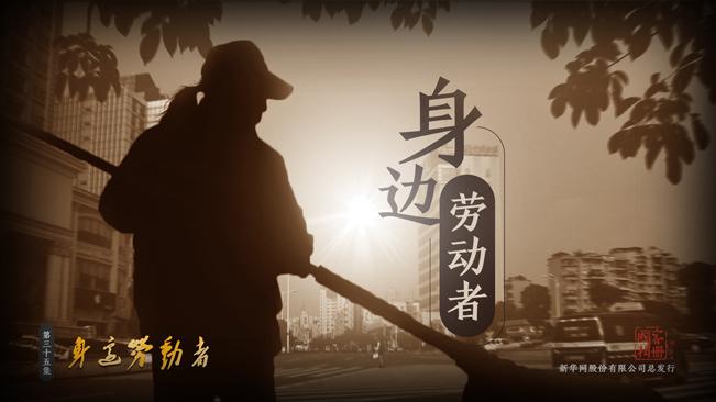 《國家相冊》:身邊勞動者