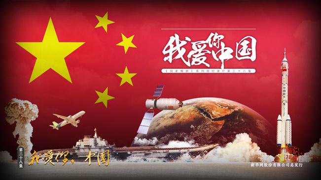 國家相冊:我愛你,中國