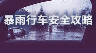 暴雨天氣,該如何安全行車