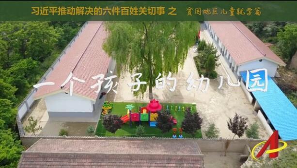 一個孩子的幼兒園