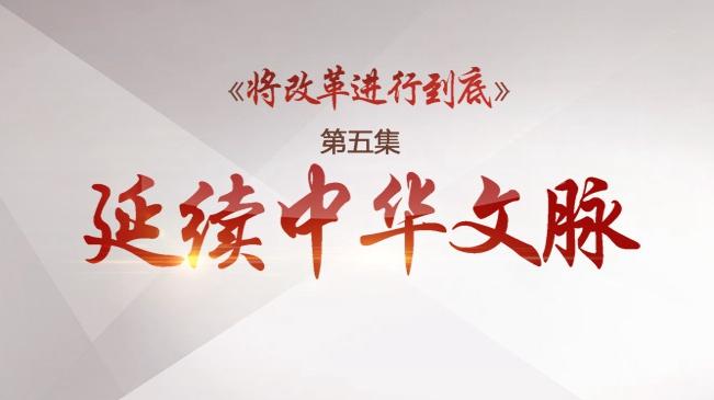 第五集《延續中華文脈》