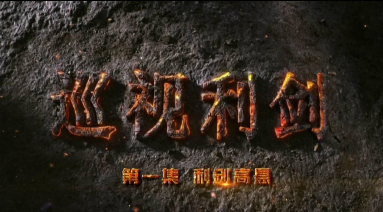 第一集《利劍高懸》