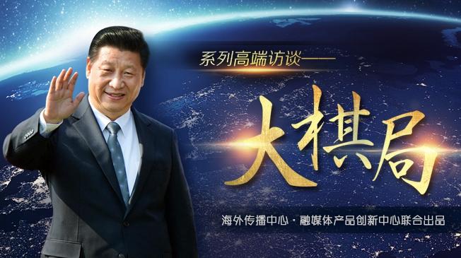 係列高端訪談《大棋局》第五期——全球治理:中國方案 中國擔當