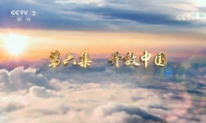 第六集《開放中國》