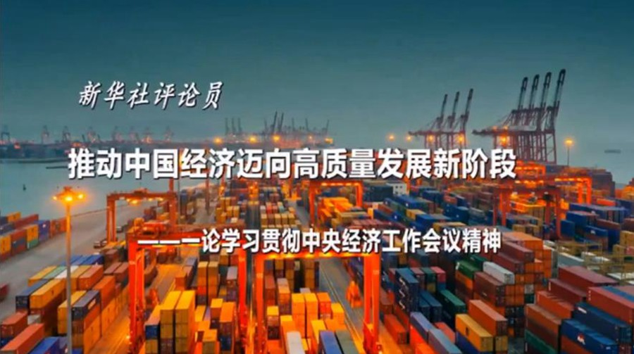 推動中國經濟邁向高質量發展新階段——一論學習貫徹中央經濟工作會議精神