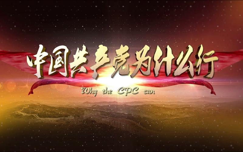 中國共産黨為什麼行之二:理論自信源自何處