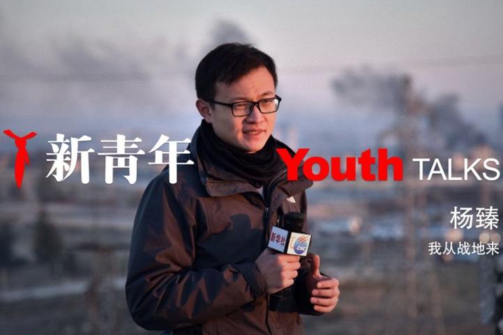 我從戰地來——90後戰地記者楊臻
