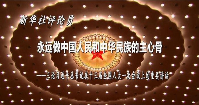 永遠做中國人民和中華民族的主心骨
