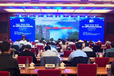 第二屆中國縣域經濟發展論壇聚焦高質量發展