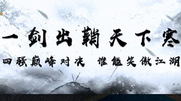 【世界杯】四強巔峰對決 誰能笑傲江湖