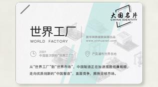 40年·大國名片:世界工廠