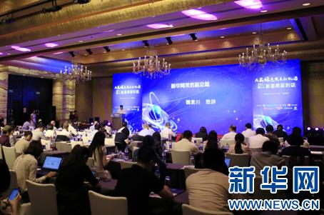 2018第八屆能源高層對話在京召開