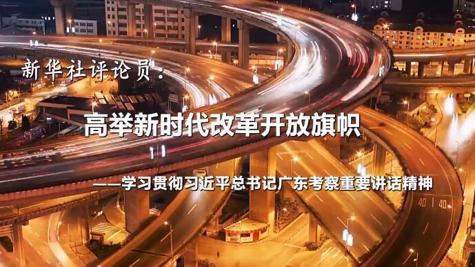 新華社評論員:高舉新時代改革開放旗幟