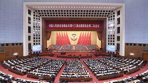 全國政協十三屆二次會議第三次全體會議