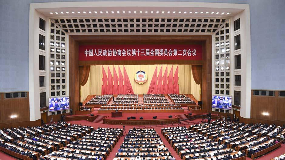 全國政協十三屆二次會議第四次全體會議