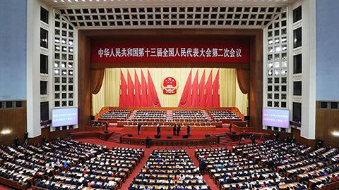 十三屆全國人大二次會議閉幕會