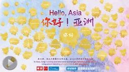 你好,亞洲