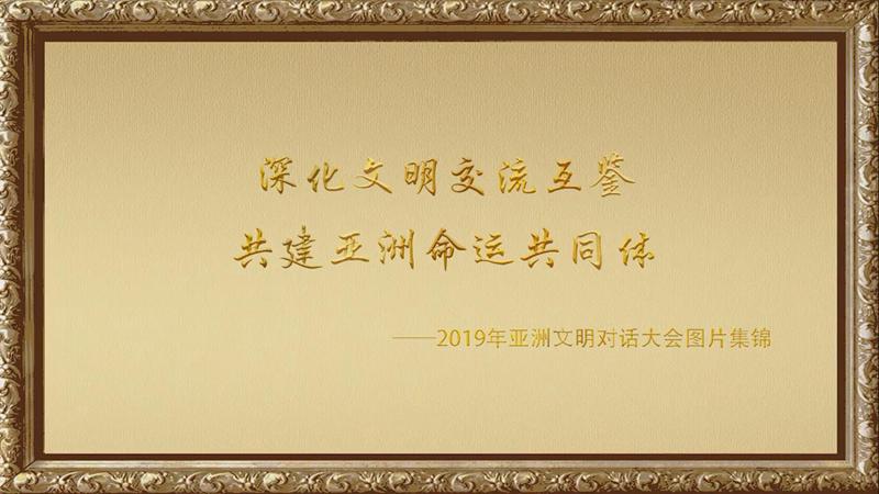 金色相框 深化文明交流互鑒 共建亞洲命運共同體