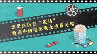 數讀中國電影觀眾消費習慣