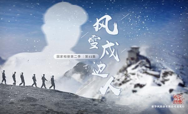 國家相冊第二季第15集《風雪戍邊人》