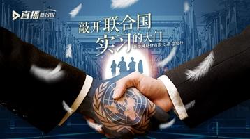 直播聯合國丨敲開聯合國實習的大門