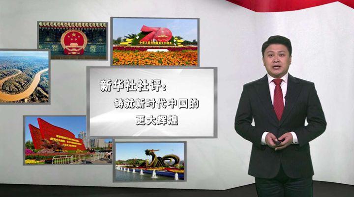 新華社社評:鑄就新時代中國的更大輝煌 ——熱烈慶祝中華人民共和國成立70周年