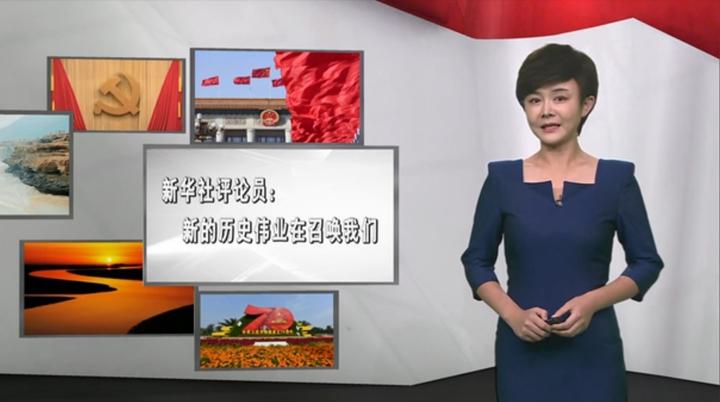 新的歷史偉業在召喚我們 ——慶祝中華人民共和國70華誕之二