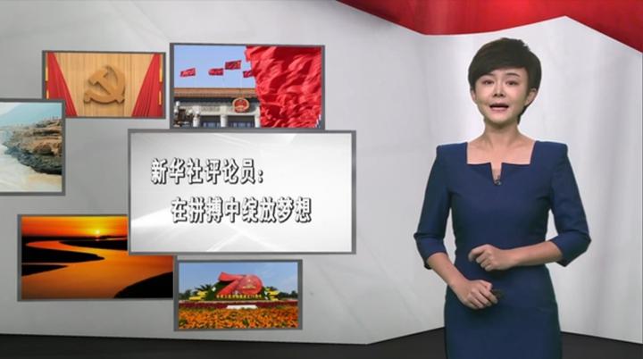 在拼搏中綻放夢想 ——慶祝中華人民共和國70華誕之三