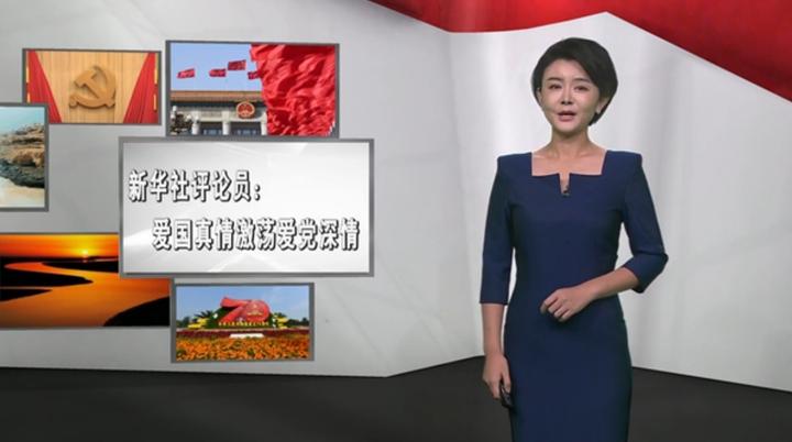 愛國真情激蕩愛黨深情 ——慶祝中華人民共和國70華誕之四