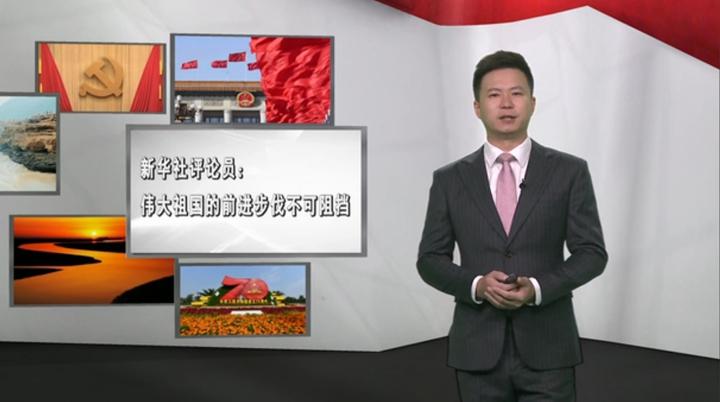 偉大祖國的前進步伐不可阻擋 ——慶祝中華人民共和國70華誕之五