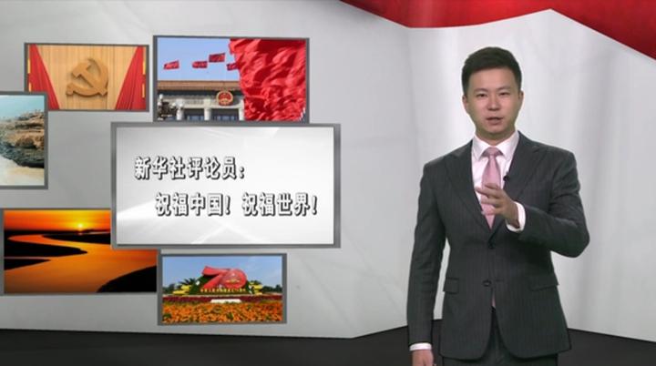 祝福中國!祝福世界! ——慶祝中華人民共和國70華誕之六