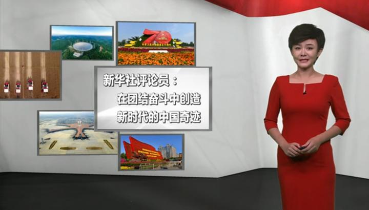 在團結奮鬥中創造新時代的中國奇跡 ——學習習近平總書記在慶祝中華人民共和國成立70周年招待會上重要講話