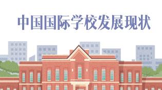 中國國際學校發展現狀