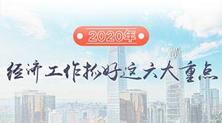 2020年經濟工作抓好六大重點
