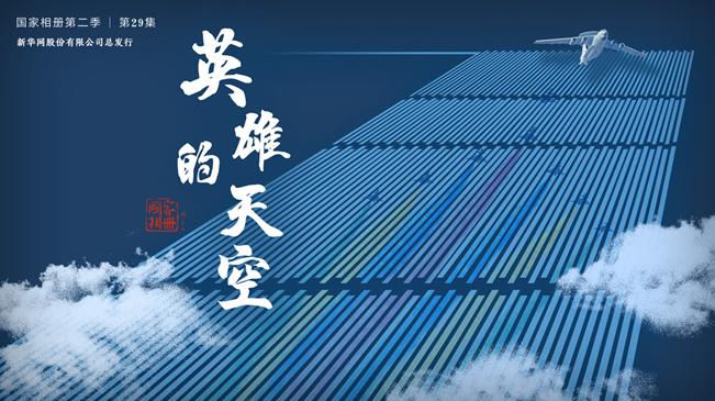 國家相冊第二季第29集《英雄的天空》