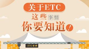 關于ETC,這些事情你要知道!