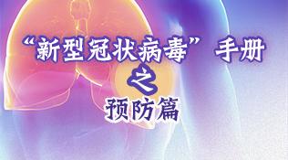 """""""新型冠狀病毒""""手冊預防篇"""
