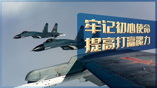 人民空軍看過來,習主席有重托!