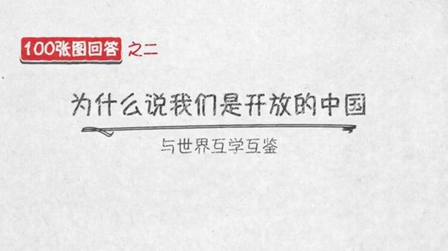 與世界互學互鑒——100張圖回答,為什麼説我們是開放的中國