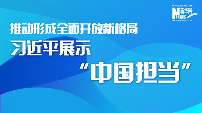 """推動形成全面開放新格局,習近平展示""""中國擔當"""""""