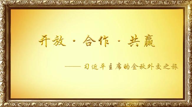 開放·合作·共贏——習近平主席的金秋外交之旅