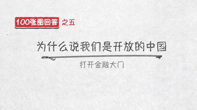 打開金融大門——100張圖回答,為什麼説我們是開放的中國【五】