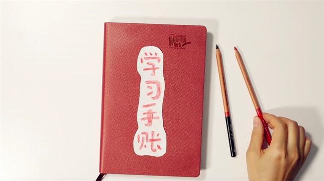 【學習手賬】黨的十九屆四中全會《決定》研讀筆記(一)