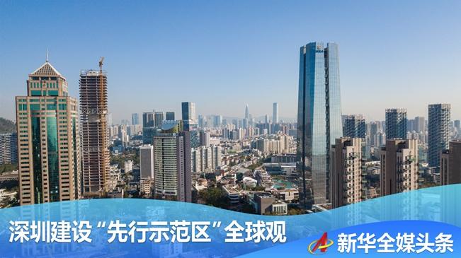 """【新華全媒頭條】深圳建設""""先行示范區""""全球觀"""